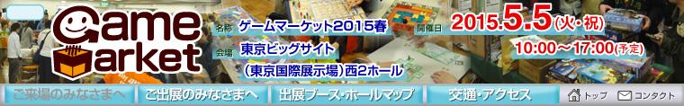 ゲームマーケット2015春 -GameMarket 2015 Spring-